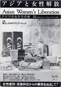 「アジアと女性解放」NO.19 暮らしの中のアジアPartⅡ 1987.11