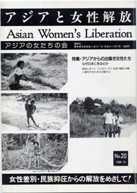 「アジアと女性解放」NO.20 アジアからの出稼ぎ女性たち 1989.10