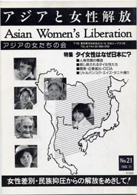 「アジアと女性解放」NO.21 タイ女性はなぜ日本に? 1992.11
