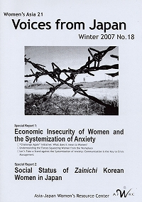 [Voices from Japan] No.18: Economic Insecurity of Women and the Systemization of Anxiety