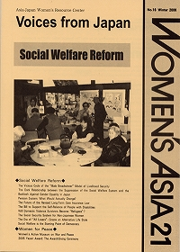 [Voices from Japan] No.16 Social Welfare Reform/ Women for Peace