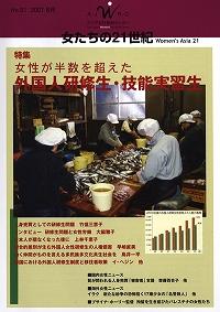 「女たちの21世紀」No.51【特集】女性が半数を超えた外国人研修生・技能実習生