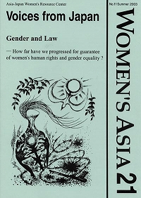 [Voices from Japan] No.11 Gender and Law