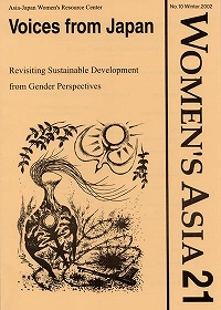 [Voices from Japan] No.10 Revisiting Sustainable Development from Gender Perspectives