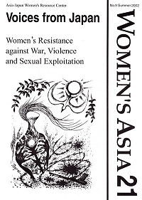 [Voices from Japan] No.09 Women's Resistance against War, Violence and Sexual Exploitation