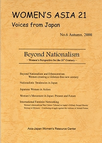 [Voices from Japan] No.06 Beyond Nationalism-Women's Perspective for the 21st Century