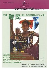 「女たちの21世紀」No.50【特集】難民――強いられた移動とジェンダー