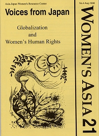 [Voices from Japan] No.04 Globalization and Women's Human Rights