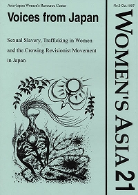 [Voices from Japan] No.03 Sexual Slavery, Trafficking in Women and the Growing Revisionist Movement in Japan