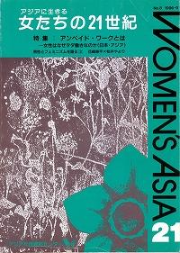 「女たちの21世紀」No.08 【特集】アンペイド・ワークとは-女性はなぜタダ働きなのか(日本・アジア)